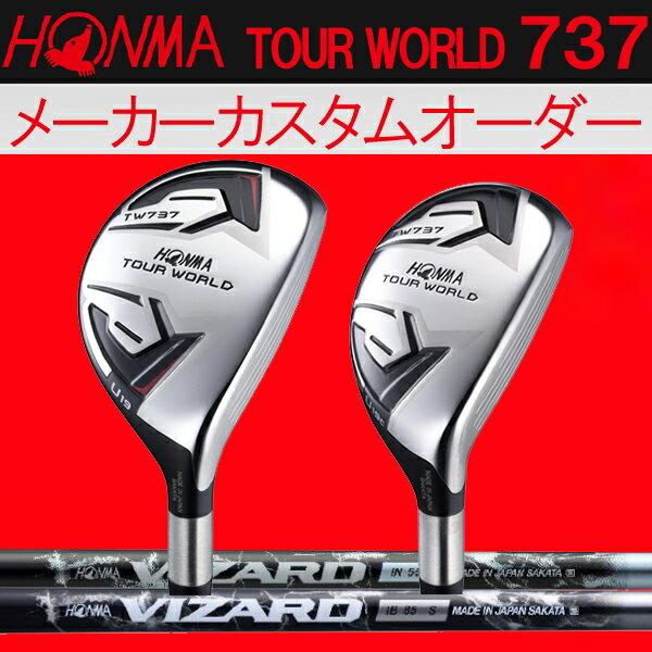 【メーカーカスタム】 ホンマゴルフ TW737 UT ユーティリティ [ホンマ純正 VIZARDシリーズ] IN-U カーボンシャフト UT95/UT85/UT75/UT65/UT55 本間 ヴィザード HONMA TOUR WORLD ツアーワールド
