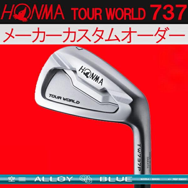 【メーカーカスタム】 ホンマゴルフ TW737P アイアン [ALLOY BLUE SORA] スチールシャフト R300/S200 アロイブルーソラ 空 5本セット(#6〜#10) HONMA TOUR WORLD ツアーワールド本間ゴルフ トゥルーテンパー