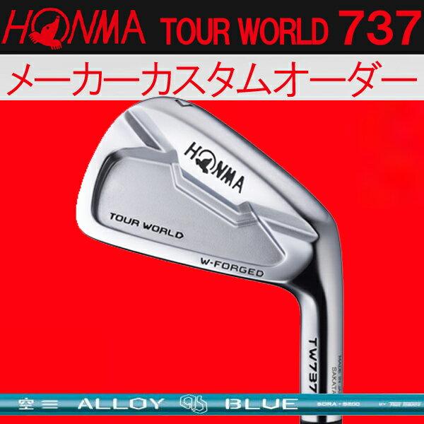 【メーカーカスタム】 ホンマゴルフ TW737V アイアン [ALLOY BLUE SORA] スチールシャフト R300/S200 アロイブルーソラ 空 5本セット(#6〜#10) HONMA TOUR WORLD ツアーワールド本間ゴルフ トゥルーテンパー