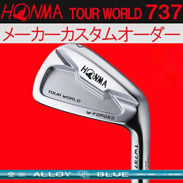 【メーカーカスタム】 ホンマゴルフ TW737Vn アイアン [ALLOY BLUE SORA] スチールシャフト R300/S200 アロイブルーソラ 空 6本セット(#5〜#10) HONMA TOUR WORLD ツアーワールド本間ゴルフ トゥルーテンパー