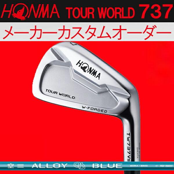 【メーカーカスタム】 ホンマゴルフ TW737Vs アイアン [ALLOY BLUE SORA] スチールシャフト R300/S200 アロイブルーソラ 空 5本セット(#6〜#10) HONMA TOUR WORLD ツアーワールド本間ゴルフ トゥルーテンパー