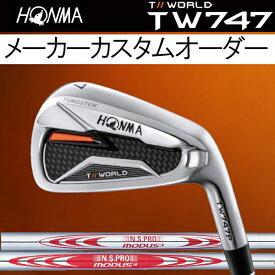 ホンマゴルフ TW747P アイアン [NS PRO モーダス シリーズ] NSPRO MODUS3 TOUR105/TOUR120/TOUR130 システム3 125 SYSTEM (N.S PRO) スチールシャフト 6本セット(#5〜#10) HONMA TOUR WORLD T// ツアーワールド本間ゴルフ