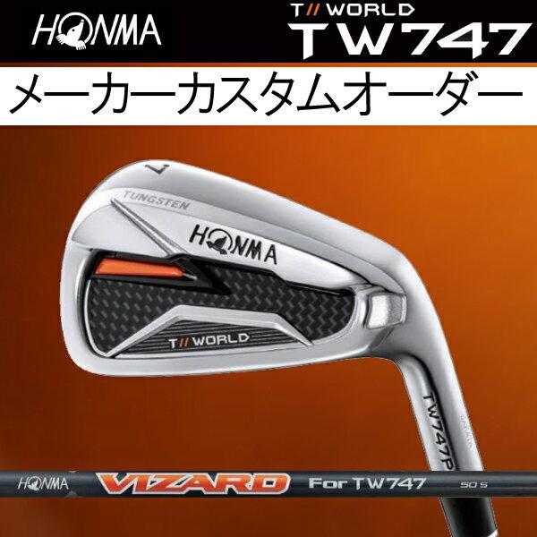 ホンマゴルフ TW747P アイアン [ホンマ純正 VIZARD for TW747シリーズ] カーボンシャフト 5本セット(#6〜#10) HONMA TOUR WORLD T// ツアーワールド本間ゴルフ