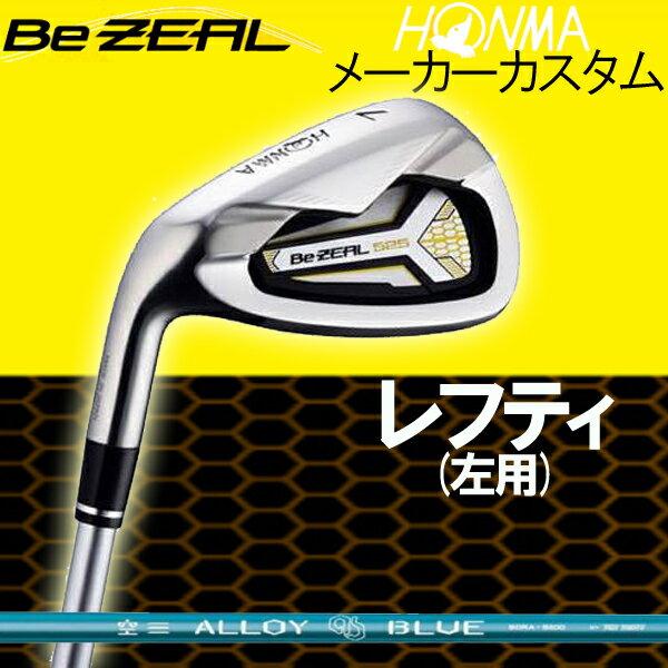 【レフティ(左用)】ホンマゴルフ ビジール525 (Be ZEAL 525) レフティモデル アイアン [ALLOY BLUE SORA] スチールシャフト R300/S200 トゥルーテンパーアロイブルーソラ 空 5本セット(#6〜#10) BeZEAL本間ゴルフ
