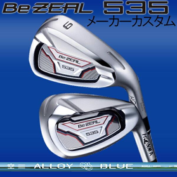 ホンマゴルフ ビジール535 (Be ZEAL 535) アイアン [ALLOY BLUE SORA] スチールシャフト R300/S200 トゥルーテンパーアロイブルーソラ 空 5本セット(#6〜#10) BeZEAL本間ゴルフ