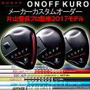 オノフ 2017 KURO 黒 フェアウェイアームズ フェアウェイウッド[ツアーADシリーズ] TP/GP/MJ/MT/PT/GT/DJ カーボンシャフト To...