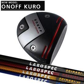オノフ 2020年 NEW KURO 黒ドライバー[LABOSPEC] カーボンシャフト TATAKI(タタキ)SHINARI(シナリ)HASHIRI(ハシリ) ONOFF