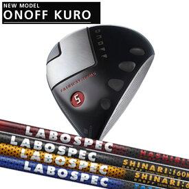 オノフ 2020年 NEW KURO 黒フェアウェイウッド [ラボスペック] カーボンシャフト LABOSPEC TATAKI(タタキ)SHINARI(シナリ)HASHIRI(ハシリ) ONOFF Fairway Arms フェアウェイアームズ FW