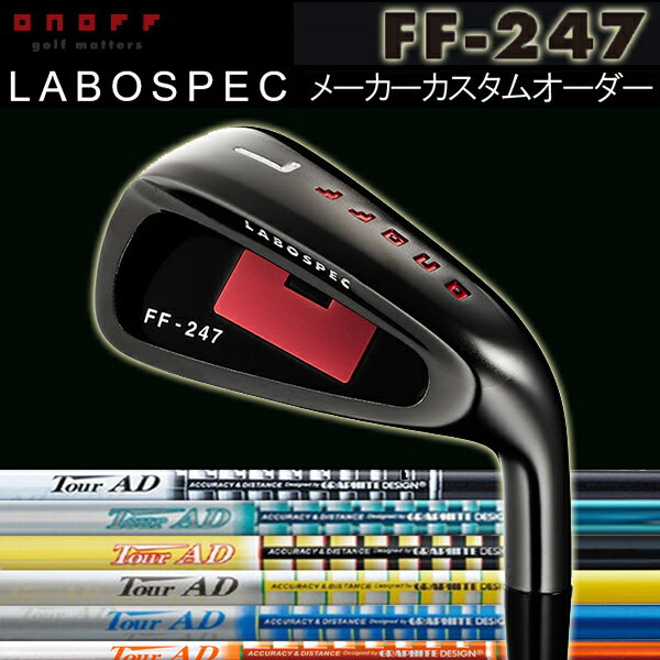 オノフ ラボスペック FF-247 限定アイアン 5本セット(#7〜PW,AW) [ツアーAD アイアン用] AD-95/AD-85/AD-75/AD-65 タイプ2 カーボンシャフト TP/GP/GT/DI/MJ/MT/スタンダードブラック カラーONOFF LABOSPEC iron GLOBERIDE FF247