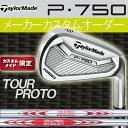 【限定モデル】テーラーメイド P・750 ツアープロト アイアン 6本セット(#5〜PW) [NS プロ モーダス シリーズ] NSPRO MODUS3 ツアー...