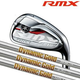 ヤマハ RMX リミックス 218 アイアンセット [ダイナミックゴールド120/105/95 シリーズ] DG AMT/(DYNAMIC GOLD) スチールシャフト 単品(#5,AW,SW) YAMAHA RMX 218 Iron