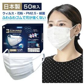 3AIR PRO PREMIUM(50枚入り)送料無料 日本製 国産  使い捨てマスク 不織布 個別包装 エアーマスク マスク不織布 耳痛くない
