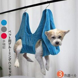 大人気数量限定グルーミングハンモック ヘルパー 猫犬トリミング爪 グルーミングハンモック 拘束バッグ 猫 体拭き 入浴用バスタオル 乾燥タオル 洗濯 検査 クリーニング