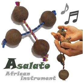 PIENSE アサラト 2個セット パチカ パティカ マラカス 打楽器 アフリカ 民族楽器 簡単 自宅 親子 趣味 気軽に始められやすい楽器 奥が深い 人とは違う趣味 変わった趣味 アサラトイ ヘンプパチカ シェイカー ハンド パーカッション