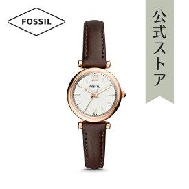【増税前クーポン発行中!15日〜30日まで】フォッシル 腕時計 公式 2年 保証 Fossil レディース カーリー ES4472 CARLIE