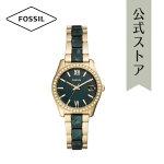 フォッシル腕時計公式2年保証FossilレディースES4676SCARLETTEMINI