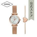 2020春の新作フォッシル腕時計レディースFossil時計カーリーミニES4867SETCARLIEMINI公式2年保証