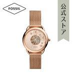 2020夏の新作フォッシル腕時計自動巻きレディースFOSSIL時計ME3187公式2年保証