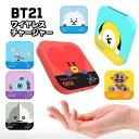 BT21 bts ワイヤレスチャージャー 充電器 スリム 送料無料 iphoneX iphone8plus ケース 充電器 急速充電 ワイヤレス …