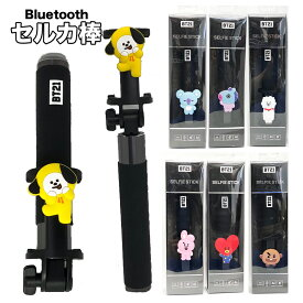 BT21 自撮り棒 セルカ棒 並行輸入品 韓国直輸入 LINE FRIENDS iPhone Xperia Galaxy Huawei RJ VAN MANG KOYA CHIMMY SHOOKY TATA COOKY 送料無料 selfy stick bluetooth セルフィースティック