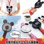 Disneyディズニーハンディファン手持ち扇風機ミニ扇風機充電式コードレスポータブルUSB扇風機【送料無料】アウトドア熱中症対策グッズストラップ付ミニファンミッキーミニー