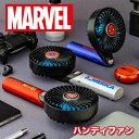 marvel マーベル ハンディファン 手持ち スタンド 扇風機 ミニ扇風機 充電式 コードレス ポータブル USB扇風機 【送料無料】 アウトド…