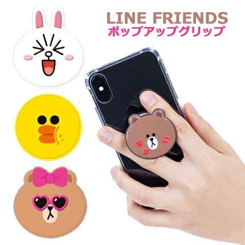 LINE FRIENDS ポップアップソケット iphone Galaxy Xperia Android グリップ スマホホルダー スリム 落下防止 スタンド機能【送料無料】 全機種対応 ラインフレンズ ホールドリング