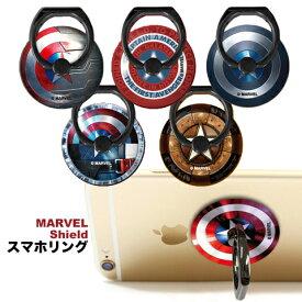marvel マーベル バンカーリング marvel shield ring スタンド機能 Smart Grip【送料無料】全9種 キャプテンアメリカ シールド iPhone x iPhone7 iPhone8 Galaxy ipad 全機種対応