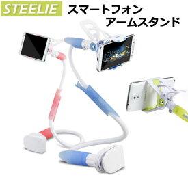 【STEELIE】 おしゃれで可愛い韓国発スマホホルダー スマートフォンホルダー フレキシブルアーム スマートフォンアーム くねくね 送料無料 多機種 対応 かわいい スマホスタンド アームスタンド クランプ式 携帯スタンド