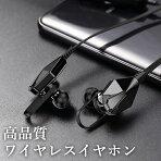 TOTU高品質ワイヤレスBluetoothイヤホンイヤフォンiPhoneandroidipadipod【送料無料】