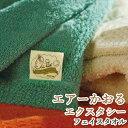 エアーかおる 【エクスタシー フェイスタオル】 airkaol スーパーZERO オーガニック コットン タオル ギフト プレゼント 日本製 カンブ…