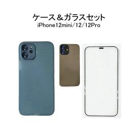 【超軽量 iPhone12ケースと強化ガラスのセット】 スケルトン iPhone12mini iphone12 iPhone12Pro ケース と 強化ガラスフィルム の セット 半透明 スリムスマホケース 送料無料 アイフォン 9H ガラス スマホケース 背面保護 透け アイホーン フルスクリーン 9H