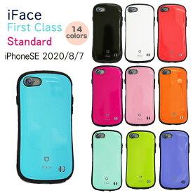 iFace iPhoneSE(2020) 並行輸入正規品 First Class 14色 iphone8 ケース 耐衝撃ケース 【送料無料】 中央ロゴ 韓国 可愛い 持ちやすい カラフル iphone ケース アイフェイス ファーストクラス iface 人気 ブランド ギフト プレゼント iphonese 2020 第2世代
