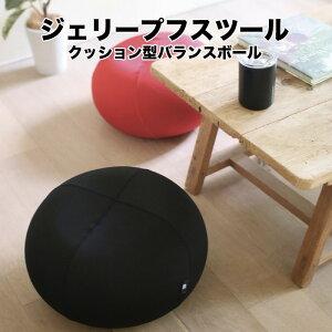 ジェリープフスツール Sサイズ Jelly pouffe stool プリント柄 バランスボール デザインチェア エクササイズ ダイエット リモートワーク おしゃれ 椅子 座椅子 ローテーブル オットマン 背骨まっ