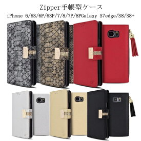 Toomoba Zipper Diary Case ジッパーダイアリーケース iPhone7 Galaxy S8 iphone7Plus iPhone8 iPhone8Plus iphone6s galaxy s7 edge galaxys8プラス 手帳型 カード収納 クロコダイル 送料無料 SC-02J SC-02H