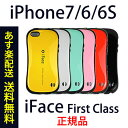iphone7 ケース 【保護フィルムプレゼント】 iface 正規品 iFace first class 送料無料 iPhone6S ケース 全11色 iph...