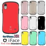 iphonexriFace正規品FirstClass14色並行輸入正規品耐衝撃ケース【送料無料】中央ロゴ韓国可愛い持ちやすいカラフルアイフェイスファーストクラスiface人気ブランド