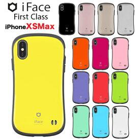 【保護フィルムプレゼント】iphoneXSMax iFace 並行輸入正規品 First Class 14色 耐衝撃ケース【送料無料】 韓国 可愛い 持ちやすい カラフル アイフェイス ファーストクラス iface 人気 ブランド xmax マックス ペア ギフト プレゼント ラッピング 携帯カバー スマホカバー