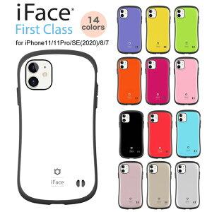 iFace【保護フィルム付】iphone12 ケース iphone12mini 並行輸入正規品 First Class iphone11 ケース iphone8 iphoneSE2 ケース 耐衝撃ケース【送料無料】中央ロゴ 韓国 可愛い 持ちやすい カラフル iphone8 ケー