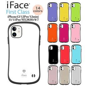 iFace 【保護フィルムプレゼント】 iphone12 ケース iphone12mini 並行輸入正規品 First Class iphone11 ケース iphone8 iphoneSE2 ケース 耐衝撃ケース 送料無料 韓国 可愛い 持ちやすい カラフル アイフェイス 人気 ブランド ギフト プレゼント コーラルブルー