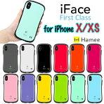 iphonexケース正規品ifaceiFacefirstclass送料無料全13色ブランドアイフォンテン耐衝撃ケースアイフェイス