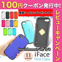 iFace【保護フィルムプレゼント中】正規品 First Class 11色 iphone8 iphone7 iphone6s ケース 耐衝撃ケース【送料無料】【並行輸入品…
