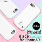 iphone7ケース正規品iFaceFirstClassPasteliPhone8ケースiphone7ケースiphone6sケース並行輸入送料無料iPhone6ケーススマホケースカバー衝撃吸収ハードケース耐衝撃ケースアイフォン7iPhoneケース