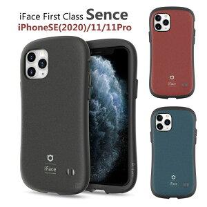 iFace First Class SENSE iphone11 iphone11pro ケース iPhoneSE(第2世代) センス 3色 並行輸入正規品 耐衝撃ケース【送料無料】 iphone SE ケース アイフェイス ファーストクラス iface 人気 ブランド マット 渋い