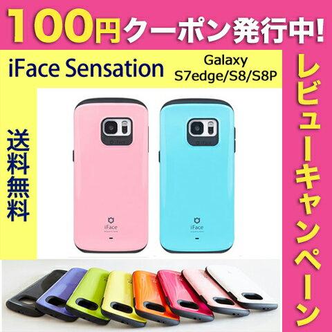 【Galaxy S8Plus保護フィルムプレゼント】 iFace 正規品 Galaxy S7 Edge S8 S8+ケース iface Sensation 正規品 ギャラクシー ケース サムスン galaxy s7 edgeケース galaxy s8 ケース 韓国直輸入 並行輸入品 スマートフォンケース 耐衝撃 SC-02H SC-02J
