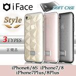 iFaceStyle正規品iPhone7ケースアイフェイススタイルiPhone8ケースTPUソフトケース全3種送料無料アイフォン7iPhone7PlusiPhone8PlusiPhone6iPhone6S耐衝撃ケース並行輸入品クリアケース