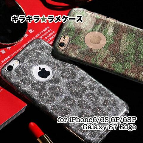 きらきらラメケース Protective Case 全4色 galaxy s7 edge iphone6s 6sPlus ケース ミリタリー ピンク グリーン レオパード ピンク グレー SC-02H ギャラクシー