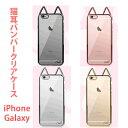 可愛い猫耳ケース Galaxy S8 ケース iPhone7ケース iPhone8 iPhone8Plus ケース iPhone6S galaxys7 edge galaxy s8 ケース iphone7Plus…