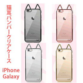 iphoneX iPhoneXS ケース 可愛い 猫耳 ケース iPhone7 iPhonexr iPhonexsmax iPhone8Plus iPhone6S galaxy s8 ケース iphone7Plus キャット 猫好き