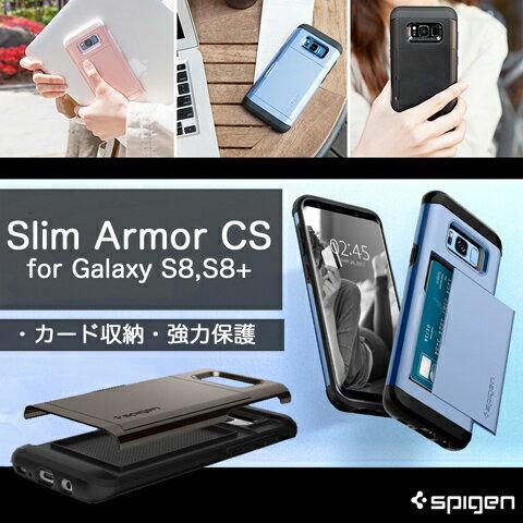 spigen スリムアーマー カード収納 Slim Armor CS Galaxy S8 Galaxy S8プラス ケース ギャラクシー 全4色 ガンメタル ブルーコーラル ブラック ローズゴールド 送料無料 SC-02J 衝撃から守る 強い かっこいい